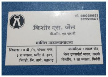 Adv. Kishor S Jain