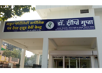 Ankur IVF and Fertility Clinic
