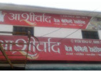 Ashirwad Veg Family Restaurant