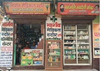 Bhargav Medical Store