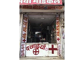 Bhomiya Medical