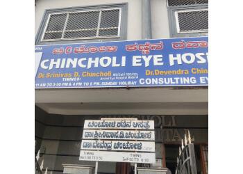 Chincholi Eye Hospital