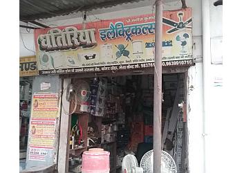 Dhatiriya Electricals