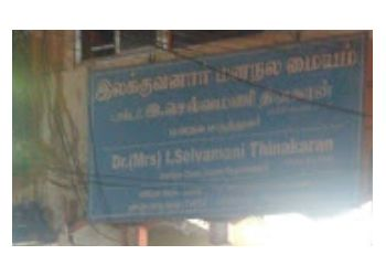 Dr. I. Selvamani MD, DPM