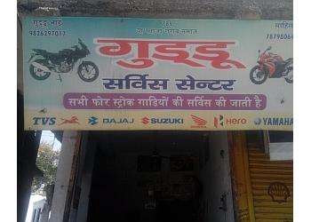 Guddu Service Centre