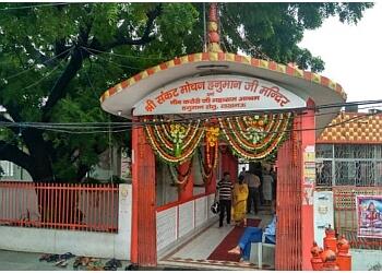 Hanuman Sethu Temple