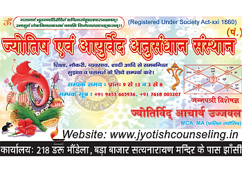 Jyotish & Ayurved Anusandhan Sansthan