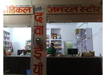 Krishna Medical And General Store