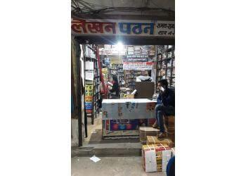Lekhan Pathan Book Store