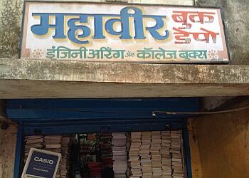 MAHAVIR Book Depot