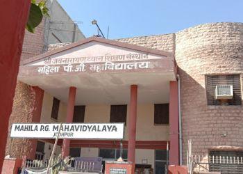 Mahila Maha Vidyalaya