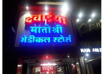 Matoshri Medical Stores