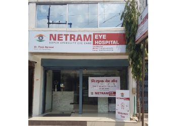 NETRAM EYE HOSPITAL