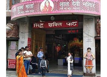 Param Pujya Mata Lal Devi Mandir