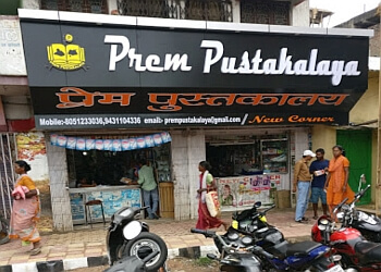Prem Pustakalaya
