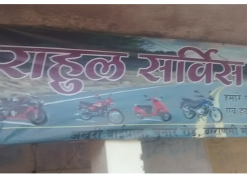 Rahul Service Centre