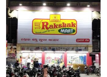 Rakshak Bandhu Super Bazar