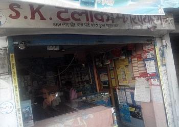 S.K. Telecom & Repairing Centre