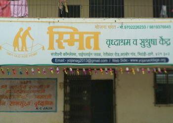 SMIT OLD AGE HOME & CARE FOUNDATION