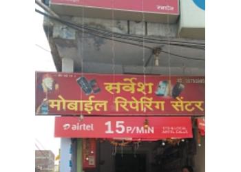 Sarvesh mobile center
