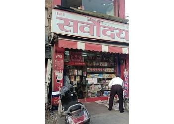 Sarvodaya Book Stall
