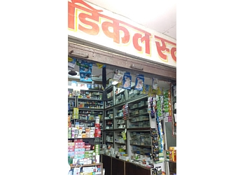 Sethi Medical Store