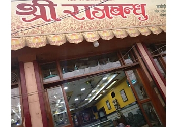 Shree Rajbandhu Sweets