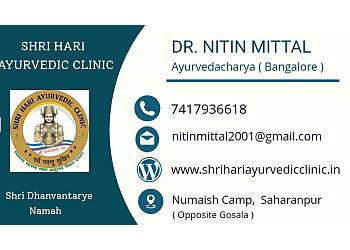 Shri Hari Ayurvedic Clinic
