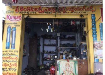 Sri Venkata Lakshmi Electrical Works