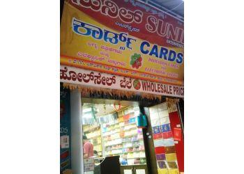 Sunil Enterprises