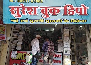 Suresh Book Depot