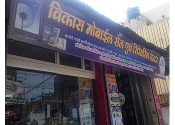 Vikash Mobile Sale & Repairing Center