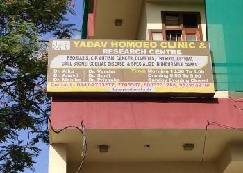 Yadav Homeo Clinic